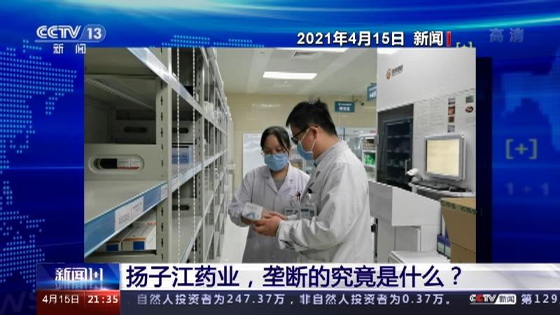 《新闻1+1》 20210415 扬子江药业,垄断的究竟是什么?