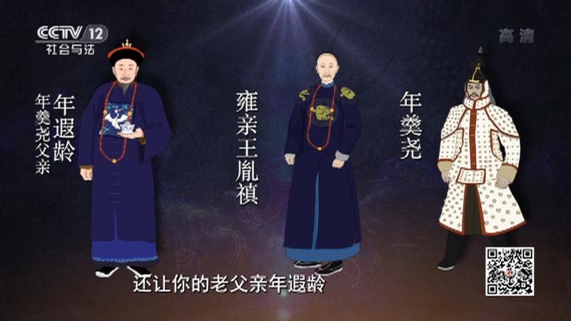 《法律讲堂(文史版)》 20210415 年羹尧之死(九)决意诛杀