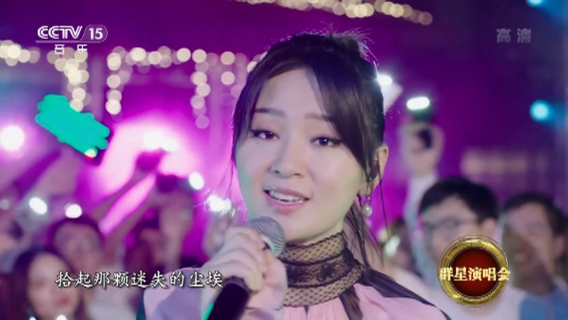 《精彩音乐汇》 20210418 2021群星演唱会 第四辑