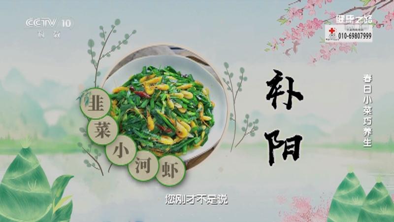 《健康之路》 20210419 春日小菜巧养生