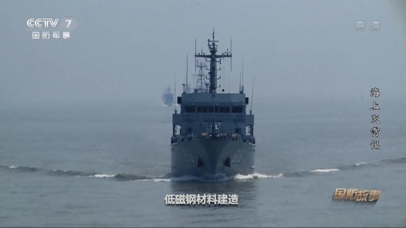 《国防故事》 20210419 海上灭雷记