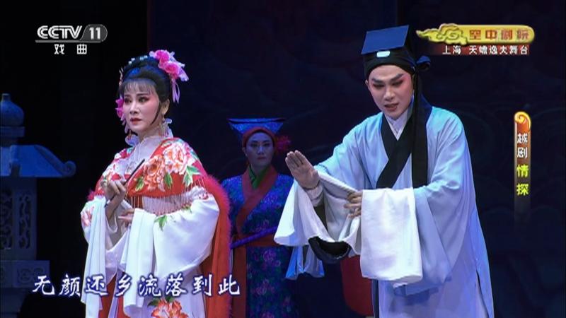 越剧情探1/2 主演:陈飞 徐标新 胡国美 CCTV空中剧院 20210421