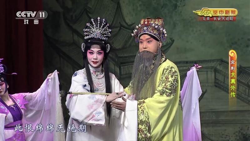 京剧太真外传 主演:白金 张建峰 孙世民 CCTV空中剧院 20210424