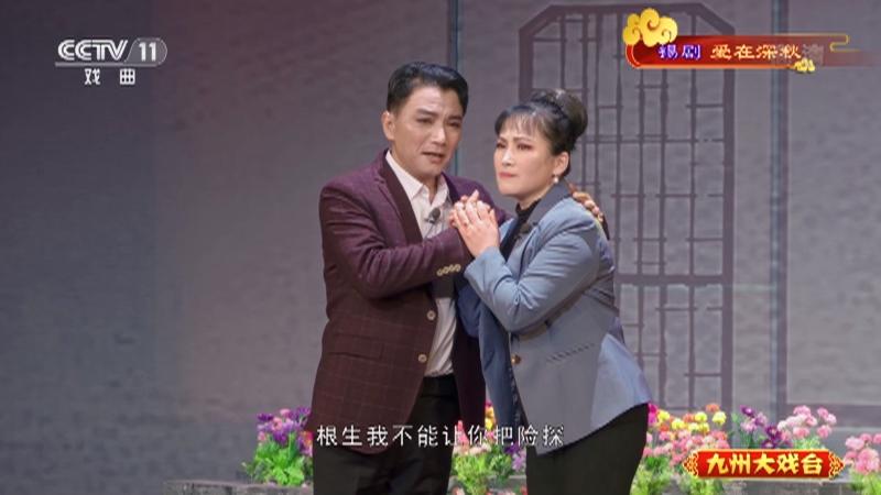 锡剧爱在深秋 主演:杨�F华 倪剑虹 仲献忠 九州大戏台 20210425