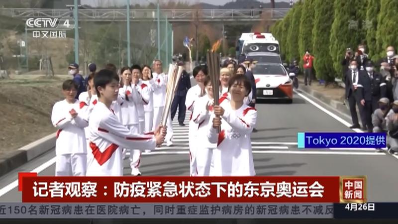 《中国新闻》 20210426 12:00