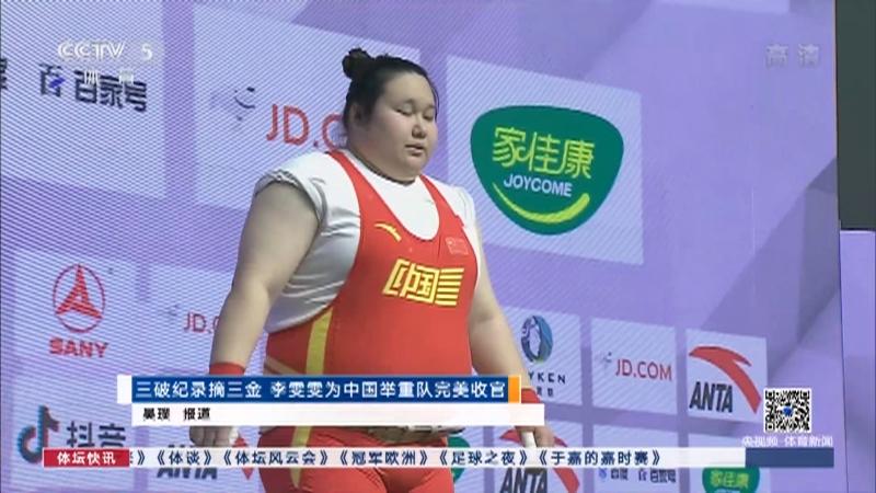 [体坛快讯]完整版 20210426