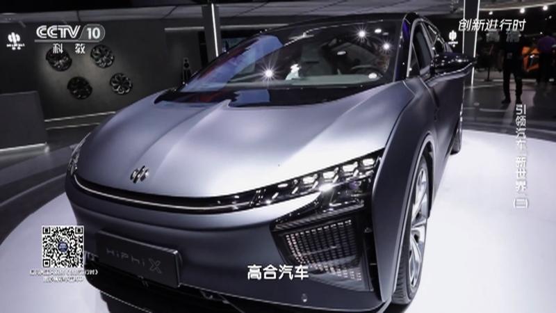 """《创新进行时》 20210427 引领汽车""""新世界""""(二)"""