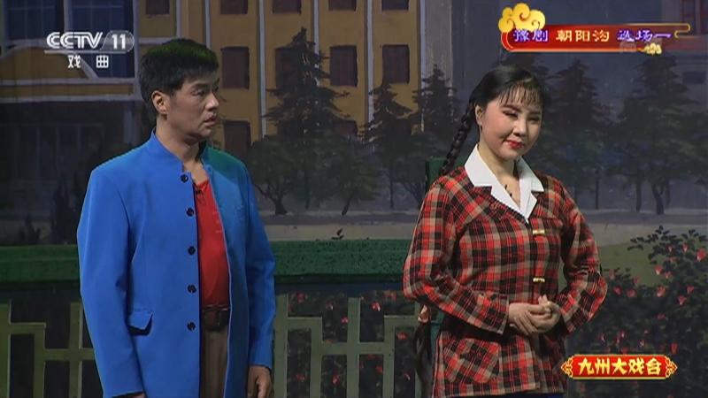 豫剧朝阳沟选场一 主演:杨红霞 盛红林 九州大戏台 20210427