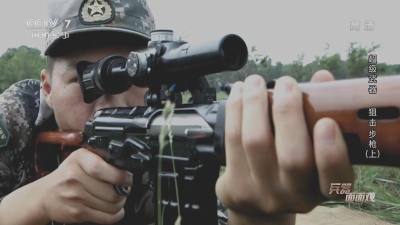 《兵器面面观》 20210428 超级武器 狙击步枪(上)