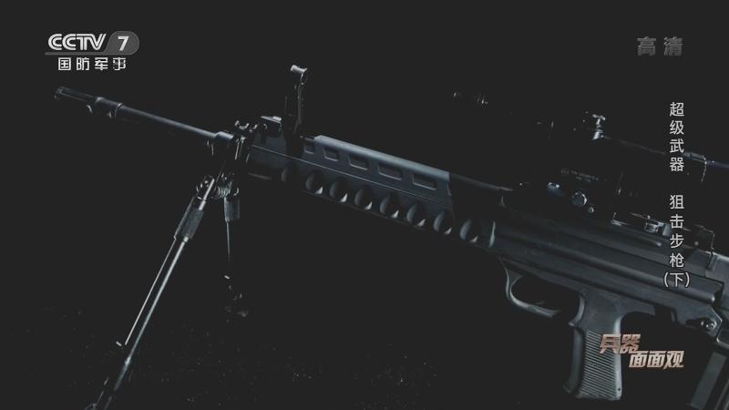 《兵器面面观》 20210429 超级武器 狙击步枪(下)