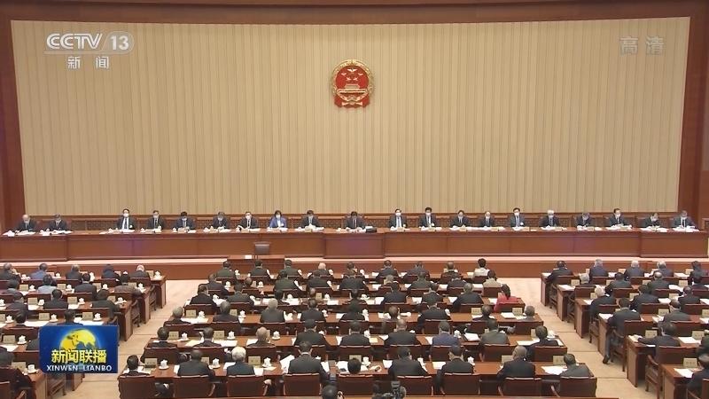 十三届全国人大常委会第二十八次会议在京闭幕