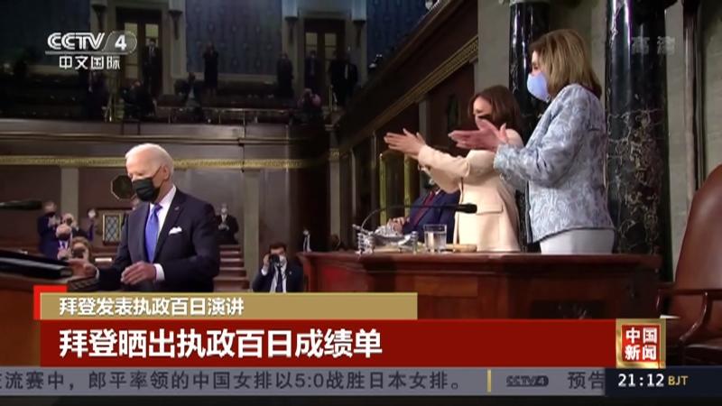 《中国新闻》 20210429 21:00