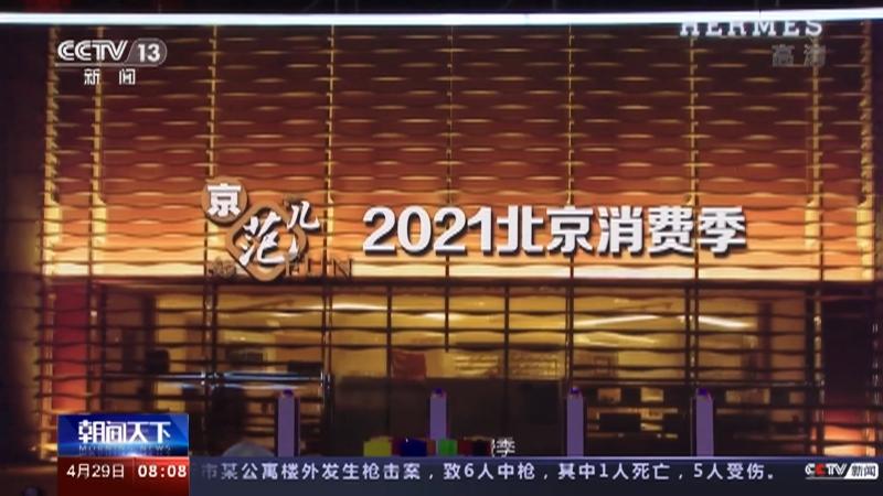 《朝闻天下》 20210429 08:00