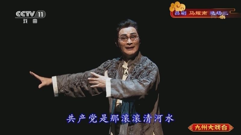 吕剧马耀南选场二 主演:荆延国 史萍 房明 冯春辉 九州大戏台 20210430