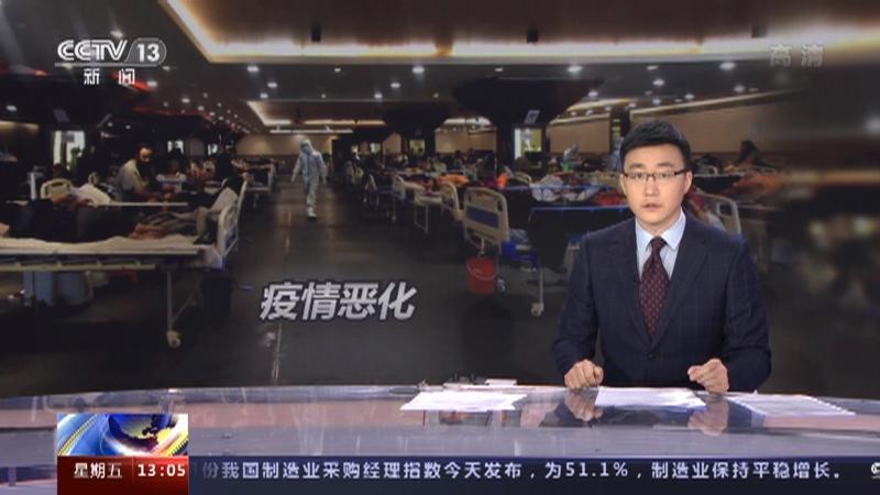 《新闻直播间》 20210430 13:00