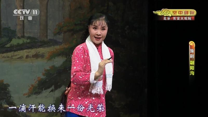 豫剧朝阳沟全场戏 主演:康沙沙 张军涛 CCTV空中剧院 20210501