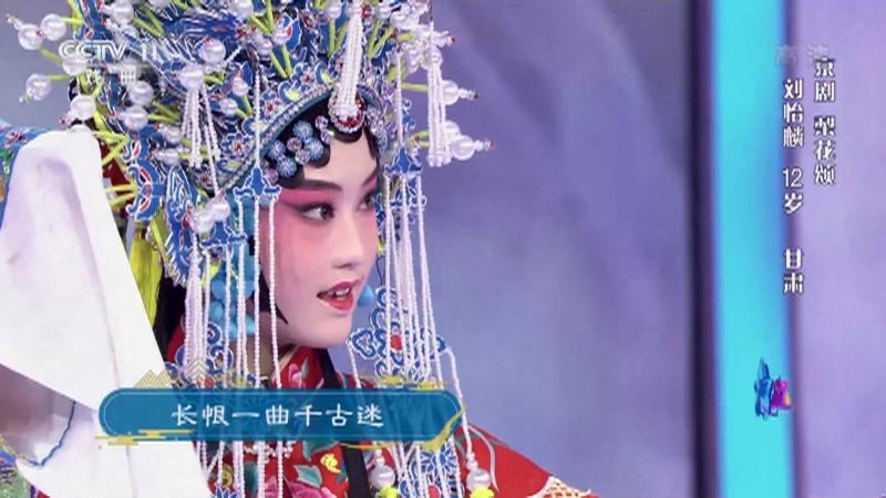 京剧梨花颂 表演:刘怡麟 宝贝亮相吧