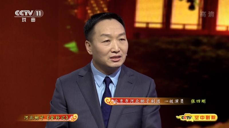河北梆子金铃记(访谈) 主演:本期节目主要内容: 北京市河北梆子剧团一级演员张思刚 杨秀琴分别在《金铃记》中 CCTV空中剧院 20210505
