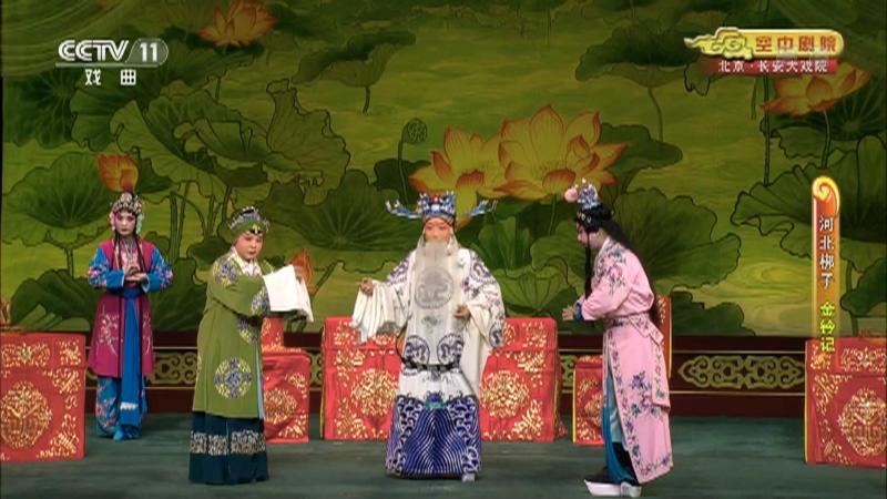 河北梆子金铃记 主演:张四刚 杨秀琴 CCTV空中剧院 20210505