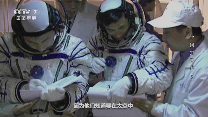 《国防故事》 20210507 中国空间站 3