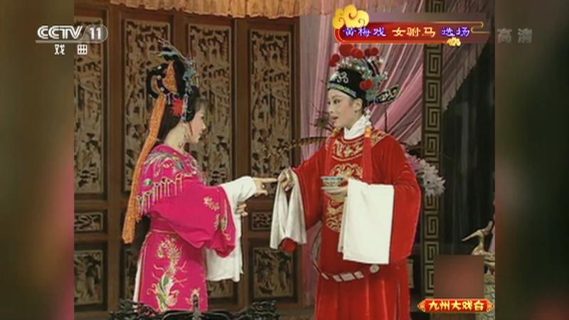 黄梅戏女驸马选场 主演:韩再芬 李萍 九州大戏台 20210510