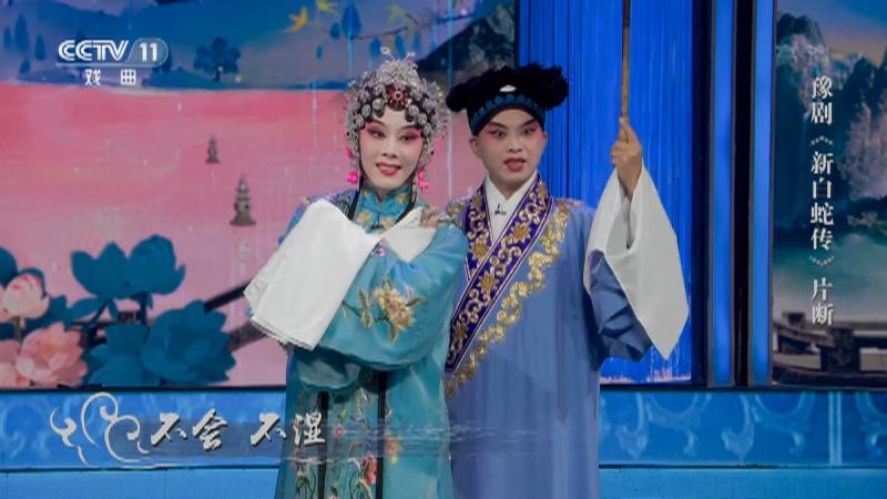 豫剧新白蛇传片断 演唱:袁娜 杨历明 角儿来了
