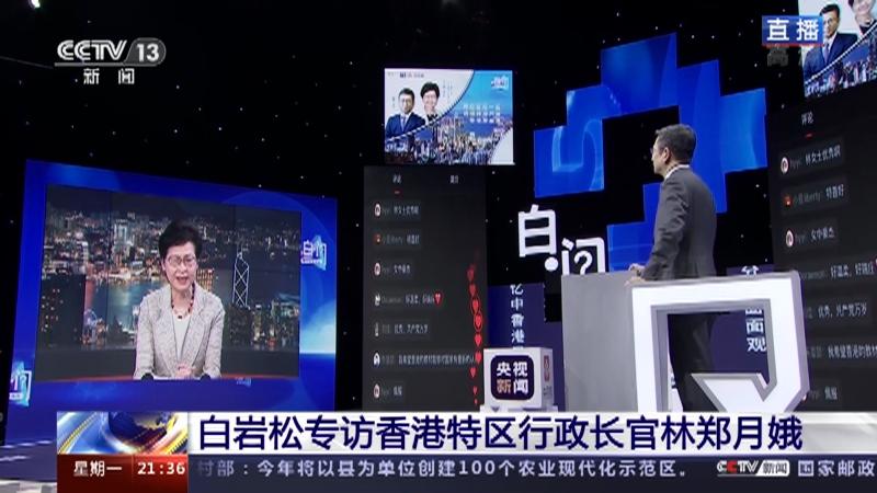 《新闻1+1》 20210510 白岩松专访香港特区行政长官林郑月娥