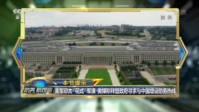 """《防务新观察》 20210514 如何让台海避免战争?国台办:放弃""""台独""""立场 停止谋""""独""""挑衅"""