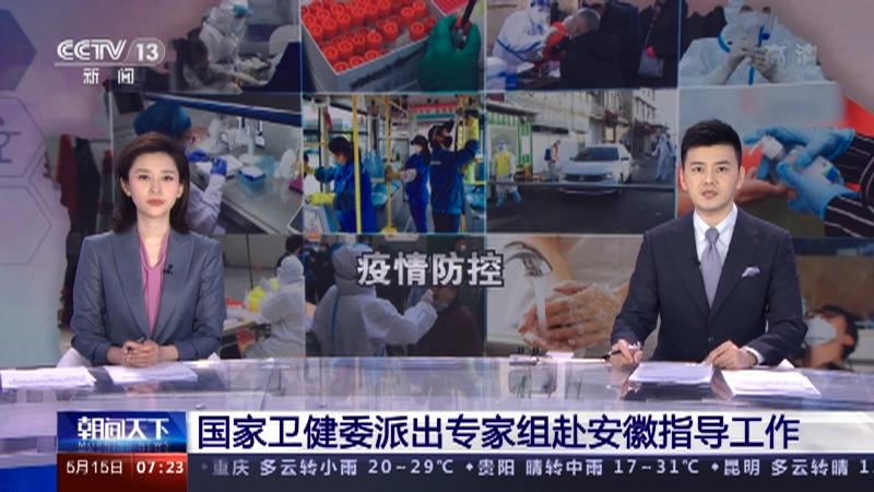 [朝闻天下]国家卫健委派出专家组赴安徽指导工作央视网2021年05月15日07:29