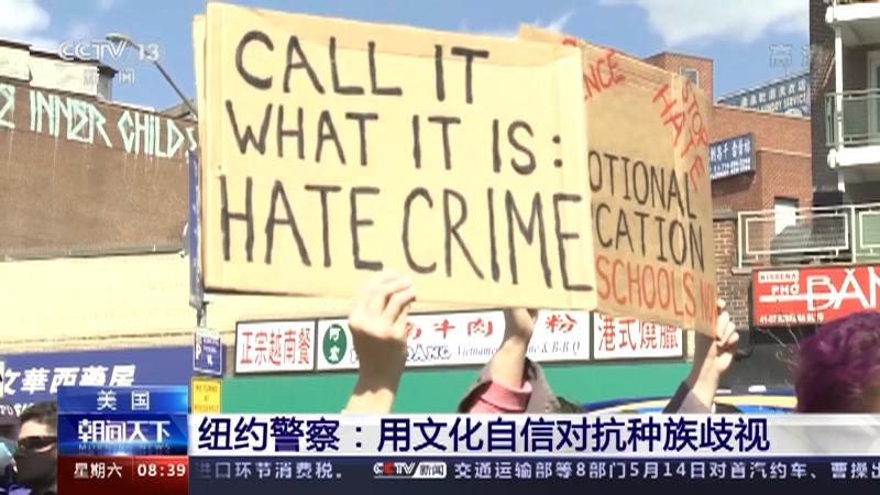[朝闻天下]美国 费城市民集会反对仇视亚裔央视网2021年05月15日08:55