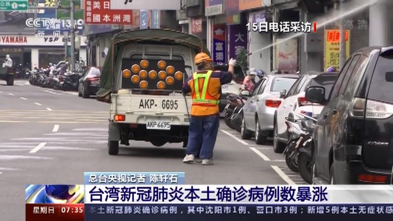 [朝闻天下]台湾新冠肺炎本土确诊病例数暴涨央视网2021年05月16日07:47