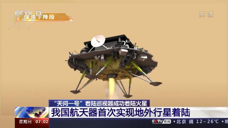 """[朝闻天下]""""天问一号""""着陆巡视器成功着陆火星 我国首次火星探测任务着陆火星圆满成功央视网2021年05月16"""
