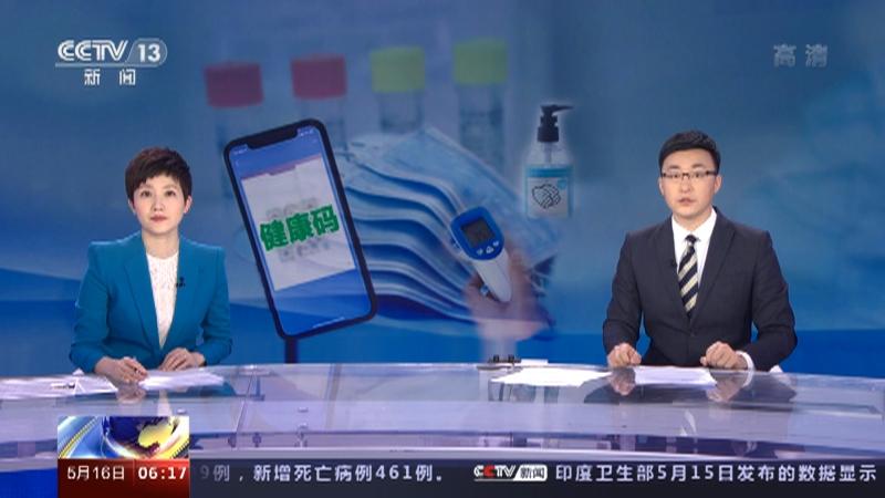 [朝闻天下]辽宁营口 营口市9地调整为中风险地区央视网2021年05月16日06:27