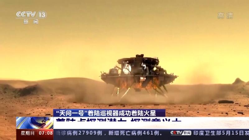 """[朝闻天下]""""天问一号""""着陆巡视器成功着陆火星 为什么选择在火星的乌托邦平原着陆央视网2021年05月16日07:"""