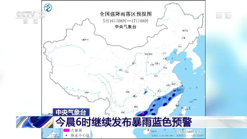 [朝闻天下]中央气象台 今晨6时继续发布暴雨蓝色预警央视网2021年05月16日07:21