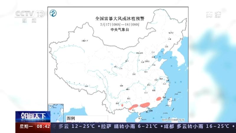 [朝闻天下]中央气象台今早发布强对流天气蓝色预警央视网2021年05月17日09:07