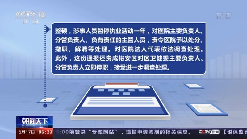 [朝闻天下]安徽六安 违反首诊负责制 处理多个单位及个人央视网2021年05月17日06:35