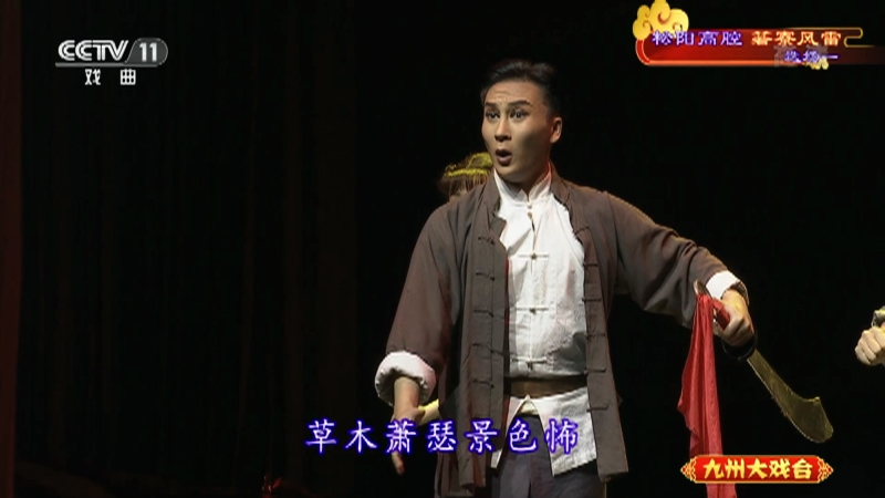 松阳高腔箬寮风雷选场一 主演:叶路成 王丹 王玲 九州大戏台 20210517