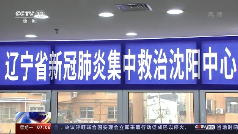 [朝闻天下]辽宁沈阳 5月16日新增1例本土新冠肺炎确诊病例央视网2021年05月17日07:15