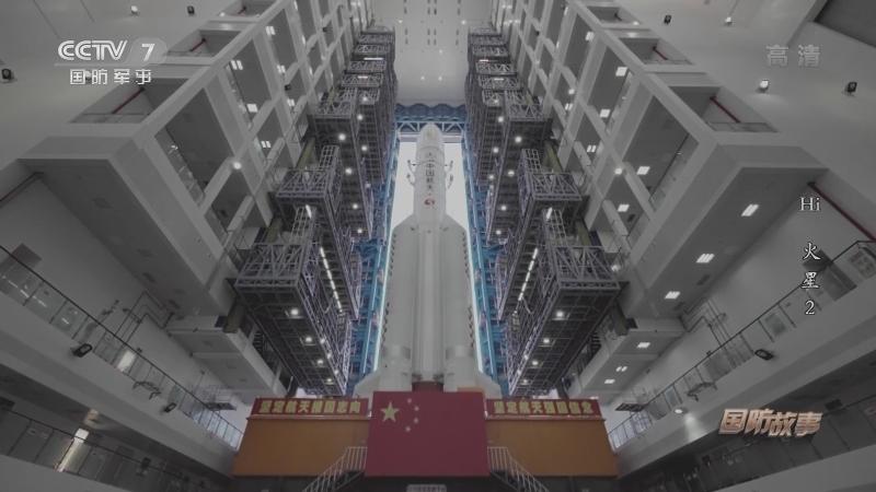 《国防故事》 20210518 Hi 火星 2