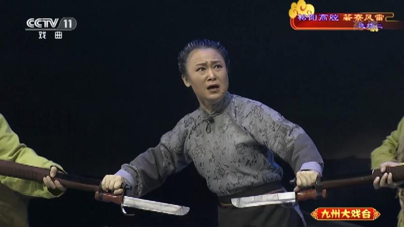松阳高腔箬寮风雷选场二 主演:叶路成 王丹 王玲 九州大戏台 20210518