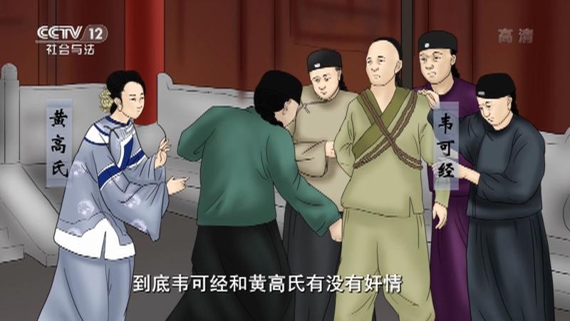 """《法律讲堂(文史版)》 20210519 清末司法往事·被""""设局""""的推事(下)"""