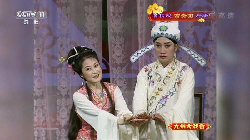 黄梅戏富贵图片断 主演:赵媛媛 马自俊 九州大戏台 20210520