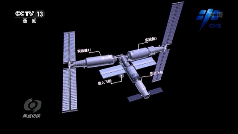 《焦点访谈》 20210518 告诉你一个神奇的空间站