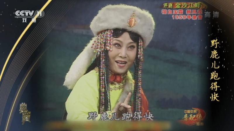 评剧金沙江畔 演唱:筱白玉霜 新凤霞 典藏