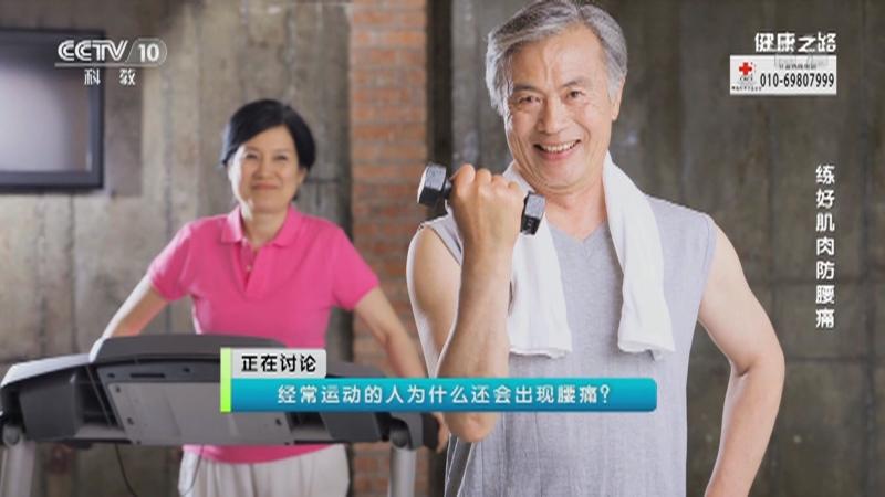 《健康之路》 20210521 练好肌肉防腰痛