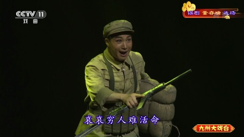 锡剧董存瑞选场 主演:周东亮 九州大戏台 20210521