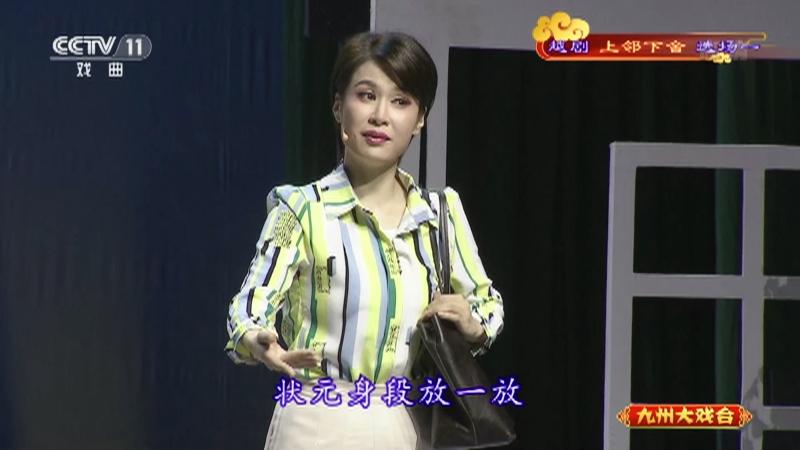 越剧上邻下舍选场一 主演:李晓旭 九州大戏台 20210522