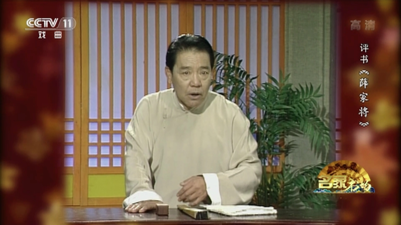 评书薛家将(第一百四十九回) 名家书场 20210523
