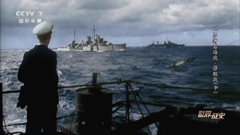 《世界战史》 20210525 世界著名海战 潜艇战(中)